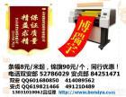 北京条幅印刷制作24小时加急快速印刷13311181721