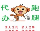 代办深圳事务 深圳跑腿代办 广东跑腿代办
