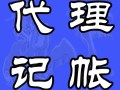 闵行航华代理记账报税变更法人注销公司申请进出口权找吕春燕