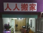 广州市天河区正规搬家公司/守信靠谱/免费上门估价/免费送纸∏箱