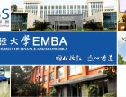 西南财经大学成都EMBA在职研究生 EMBA总裁研修班