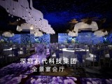 光影y宴会厅模式