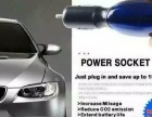 创业好项目德国等离子高效节油器