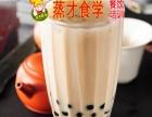港式甜品奶茶整店湖南专业甜点培训班学奶茶甜品技术