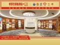 中国名酒折扣店有上千款国内外知名酒水品牌,厂家直供,全程帮扶