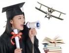 佛山学历教育,专升本文凭,自考本科积分落户