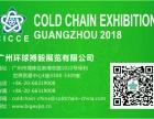 2018年第四届中国(广州)国际冷链设备暨生鲜配送展览会