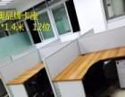大量办公家具、办公桌椅、屏风卡位、老板桌任您选购