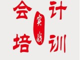 上海浦东会计培训就业班 帮助学员顺利上岗