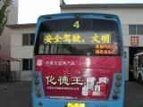 供应公交车LED显示屏,公交车广告屏led屏
