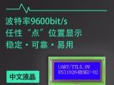 南京串口液晶屏 串口屏价格