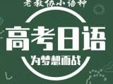 济南高考日语班N5-N1,线上线下相结合
