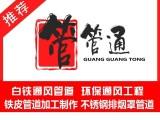 南京通风设备厨房排烟管道定制安装