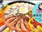 加盟火锅店年糕火锅加盟店一锅多出一店顶5店