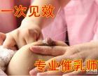 """顺义专业 催乳师 无痛开奶""""专业解决少奶涨奶""""满月汗蒸"""