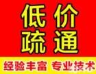 秦皇岛疏通马桶,地漏,清洗管道抽化粪池,管工维修,换洁具