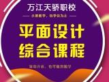 万江共联PS培训学校万江共联平面设计培训学校