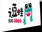 精悦蓉香锅牛蛙加盟