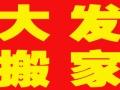 芜湖大发专业搬家承接单位及个人搬家,钢琴,空调移机