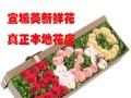520宣城本地花店新鲜直达鲜花表白选本地花店