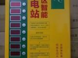 郑州电动车智能充电站刷卡型 销售安装电话