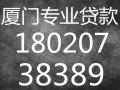 漳州汽车抵押贷款,手续简单,当天下款