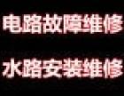 南京新街口汉中门周边专业电工安装维修 开关安装 线路改造
