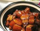 田老师红烧肉快餐加盟费/红烧肉加盟热线小本投资快餐