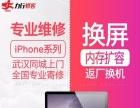 武汉iphone6swifi坏了 搜索不到维修多少