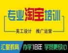杭州萧山闻堰淘宝培训 网店运营培训班汇星电商教育价格实惠