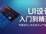 蕪湖交互UI設計培訓,平面廣告,AI,PS,CDR培訓