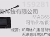 成都DSPPA 7寸触摸屏IP网络广播寻呼对讲话筒防水音柱