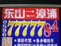 东山到漳浦私家车