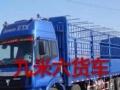 货车/面包车/商务车带司机出租 搬家 货运 客运