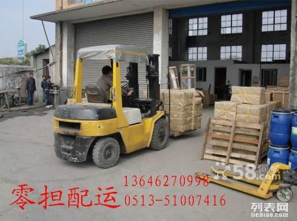 南通 如皋 海门到南京物流公司货运专线 回程车多部