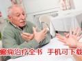 黑龙江可以治癫痫的医院 癫痫治疗全书APP