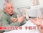 北京哪家医院专治癫痫病 癫痫治疗全书APP