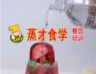 水果茶 金桔柠檬茶 养生茶 夏季冷饮热销项目