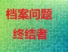 北京个人档案在自己手里你以为就不能存档了吗?