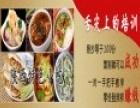 同辉特色小吃 诚邀加盟