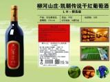 红酒葡萄酒批发厂家进口干红葡萄酒品牌价格国产长城批发代理