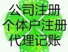 曲靖公司注册 代理记帐 许可证代办