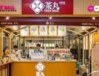 ChatBall茶丸能加盟吗?上海茶丸奶茶加盟费用