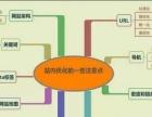 深圳seo整站优化外包服务公司