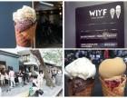 加盟WIYF冰淇淋,一月回本,今夏稳赚