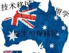 专注办澳大利亚移民工作签证等可免英语一年保底20万