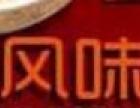 小烧风味火锅羊蝎子火锅加盟