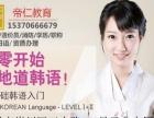 南通帝仁教育韩语培训学校南通好的韩语培训机构韩语入门