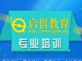 芜湖网页设计 淘宝美工培训班 在哪里可以学