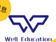 成都出国英语培训、留学英语培训、出国英语培训学校